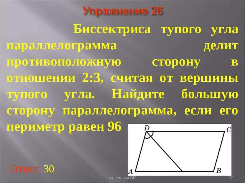 Биссектриса тупого угла параллелограмма делит противоположную сторону в отнош...