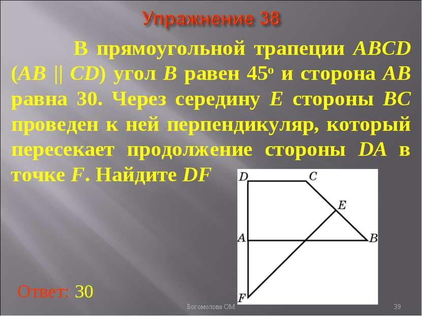 В прямоугольной трапеции ABCD (AB || CD) угол B равен 45о и сторона AB равна ...