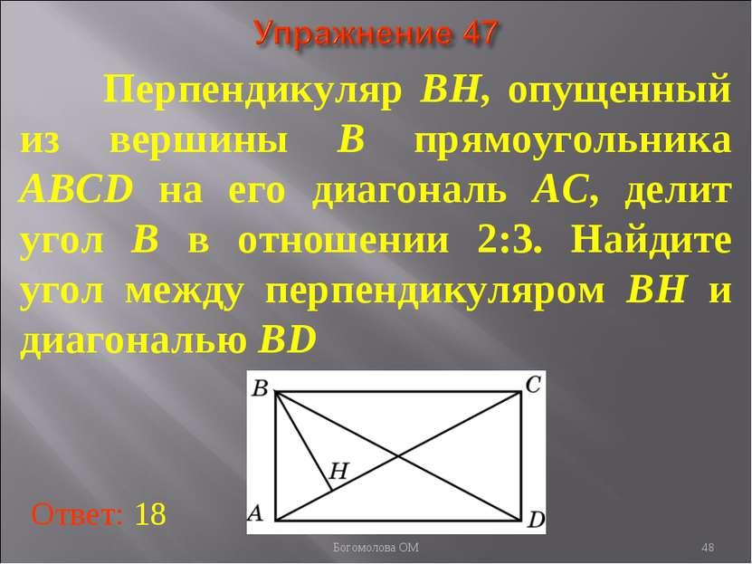 Перпендикуляр BH, опущенный из вершины B прямоугольника ABCD на его диагональ...