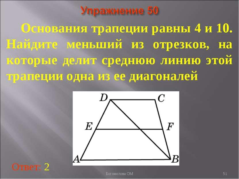 Основания трапеции равны 4 и 10. Найдите меньший из отрезков, на которые дели...