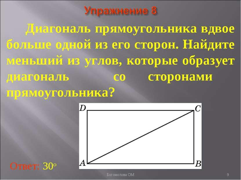 Диагональ прямоугольника вдвое больше одной из его сторон. Найдите меньший из...