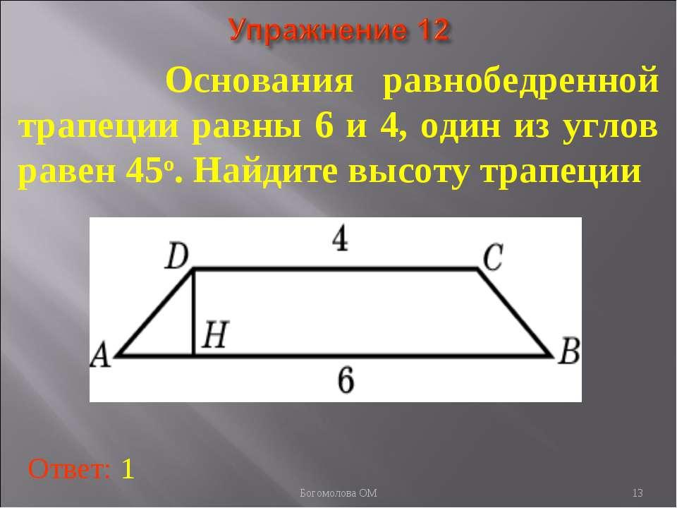 Основания равнобедренной трапеции равны 6 и 4, один из углов равен 45о. Найди...