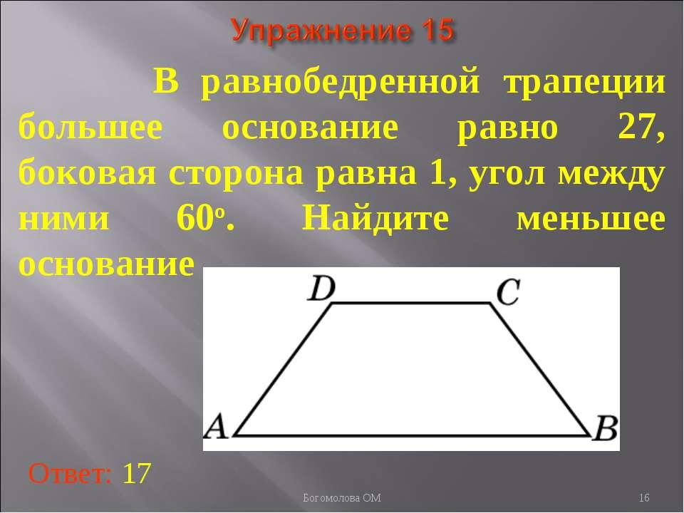 В равнобедренной трапеции большее основание равно 27, боковая сторона равна 1...