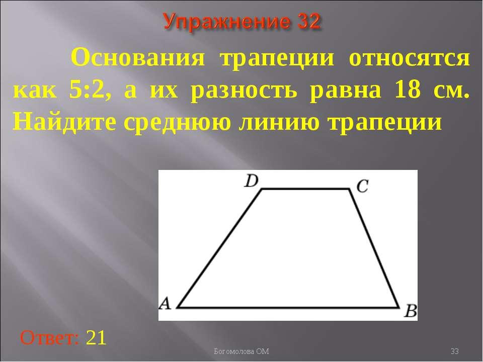 Основания трапеции относятся как 5:2, а их разность равна 18 см. Найдите сред...