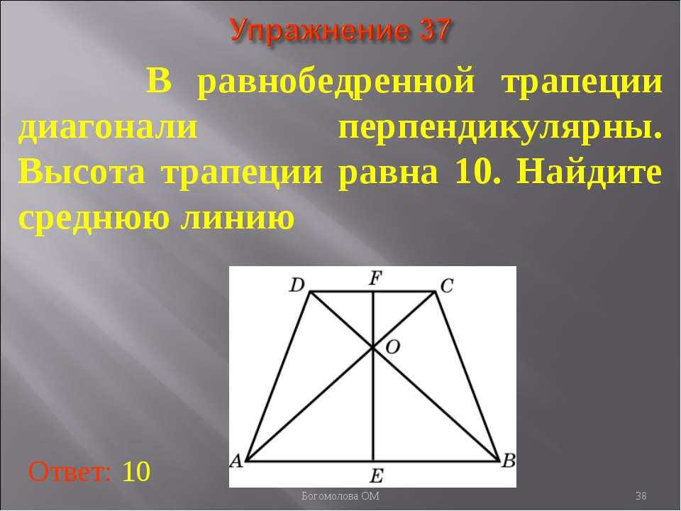 В равнобедренной трапеции диагонали перпендикулярны. Высота трапеции равна 10...