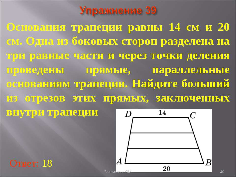 Основания трапеции равны 14 см и 20 см. Одна из боковых сторон разделена на т...