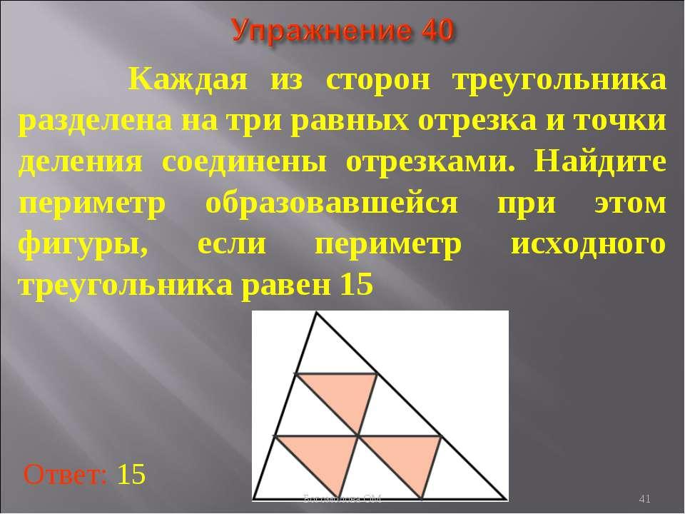 Каждая из сторон треугольника разделена на три равных отрезка и точки деления...