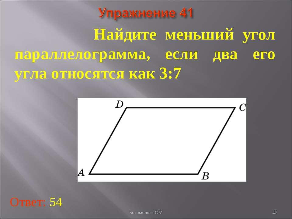 Найдите меньший угол параллелограмма, если два его угла относятся как 3:7 От...