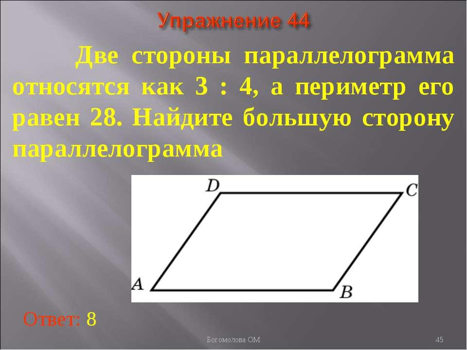Две стороны параллелограмма относятся как 3 : 4, а периметр его равен 28. Най...