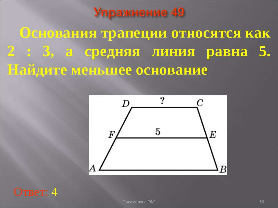 Основания трапеции относятся как 2 : 3, а средняя линия равна 5. Найдите мень...