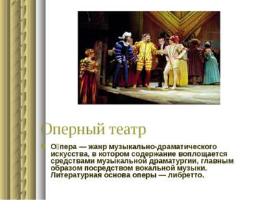 Оперный театр О пера — жанр музыкально-драматического искусства, в котором со...