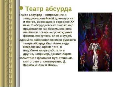 Театр абсурда Теа тр абсу рда - направление в западноевропейской драматургии ...