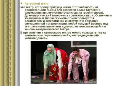 Авторский театр это театр, которому присуща некая отстранённость от обстоятел...