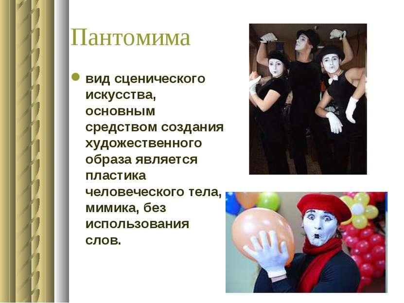 Пантомима вид сценического искусства, основным средством создания художествен...