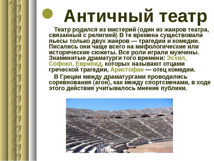 Античный театр Театр родился из мистерий (один из жанров театра, связанный с ...