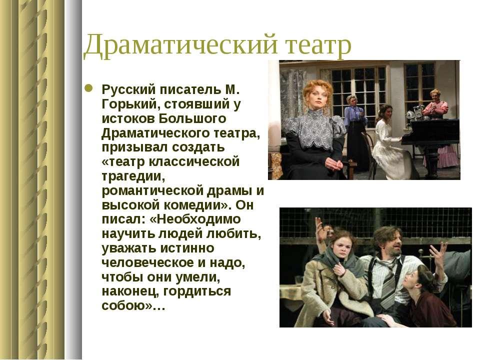 Драматический театр Русский писатель М. Горький, стоявший у истоков Большого ...