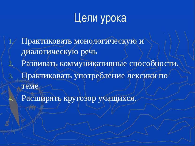 Цели урока Практиковать монологическую и диалогическую речь Развивать коммуни...