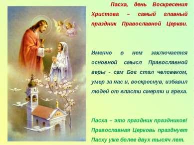 Пасха, день Воскресения Христова – самый главный праздник Православной Церкви...