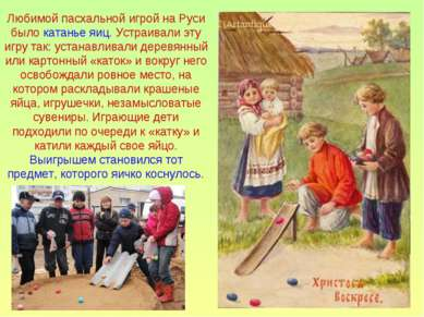 Любимой пасхальной игрой на Руси было катанье яиц. Устраивали эту игру так: у...