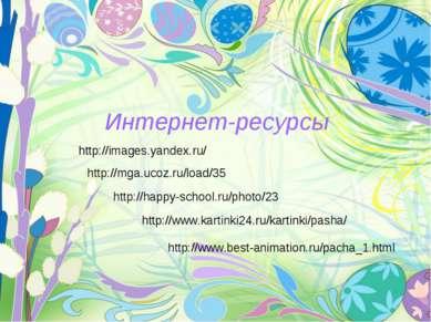 Интернет-ресурсы http://images.yandex.ru/ http://happy-school.ru/photo/23 htt...