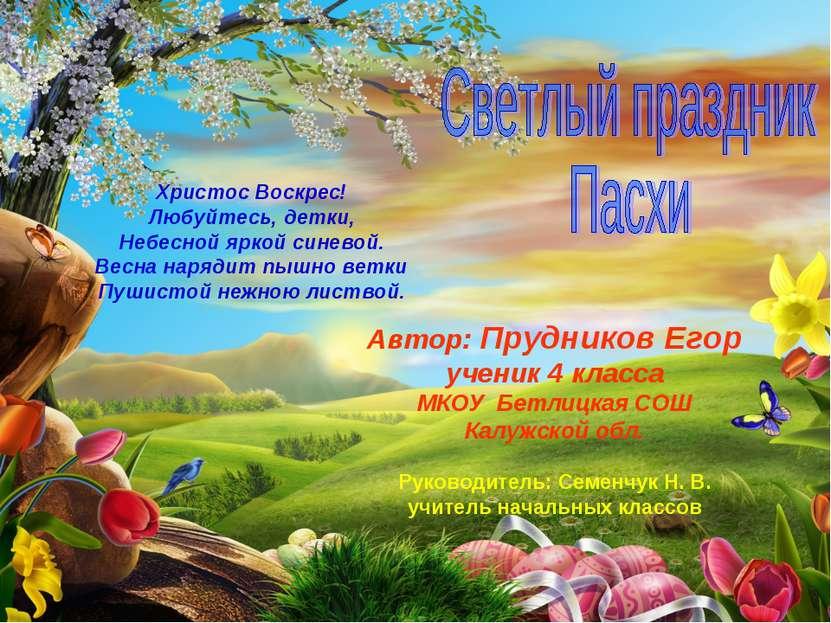 Христос Воскрес! Любуйтесь, детки, Небесной яркой синевой. Весна нарядит пышн...