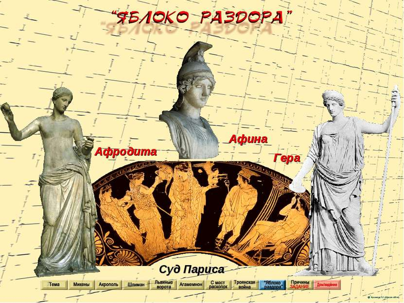 Суд Париса Афродита Гера Афина