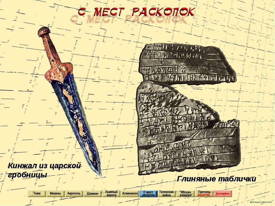 Кинжал из царской гробницы Глиняные таблички