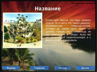Выход Главная Далее Вавилонская башня Башня, которой посвящено библейское пре...