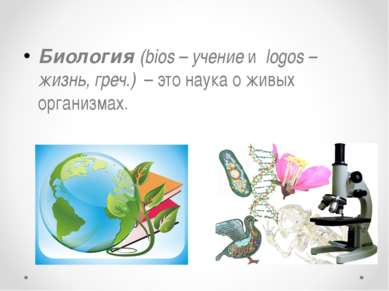 Биология (bios – учение и logos – жизнь, греч.) – это наука о живых организмах.