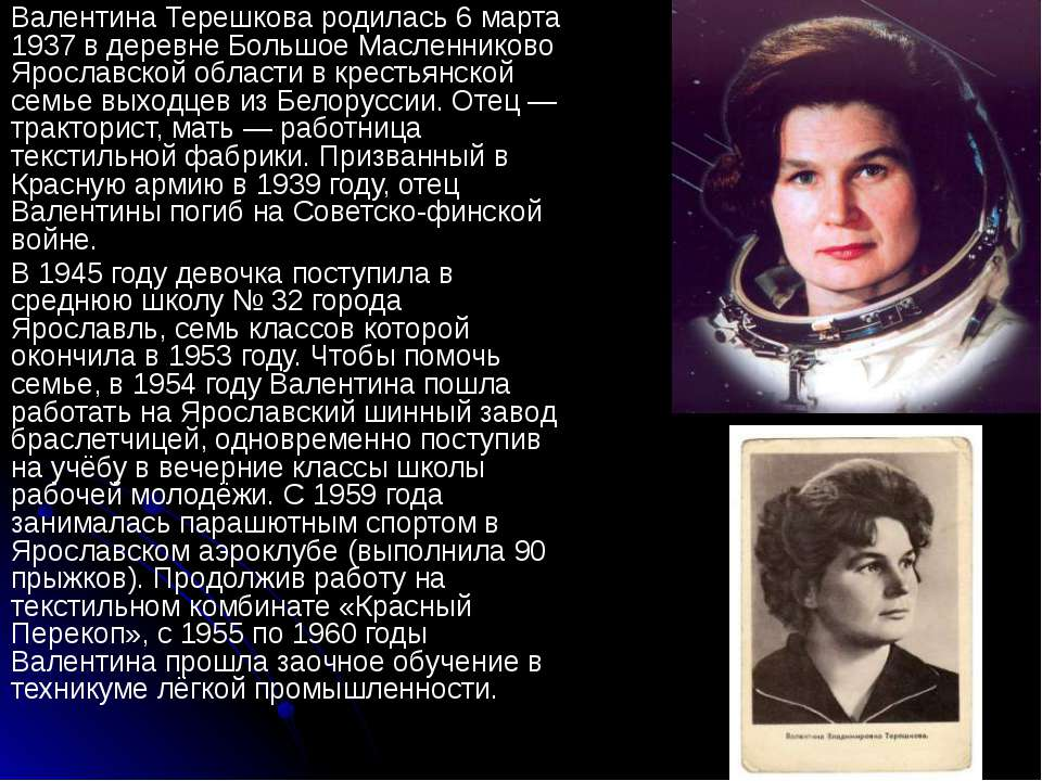 Валентина Терешкова родилась 6 марта 1937 в деревне Большое Масленниково Ярос...