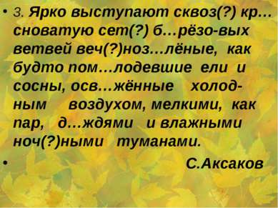 3. Ярко выступают сквоз(?) кр…сноватую сет(?) б…рёзо-вых ветвей веч(?)ноз…лён...
