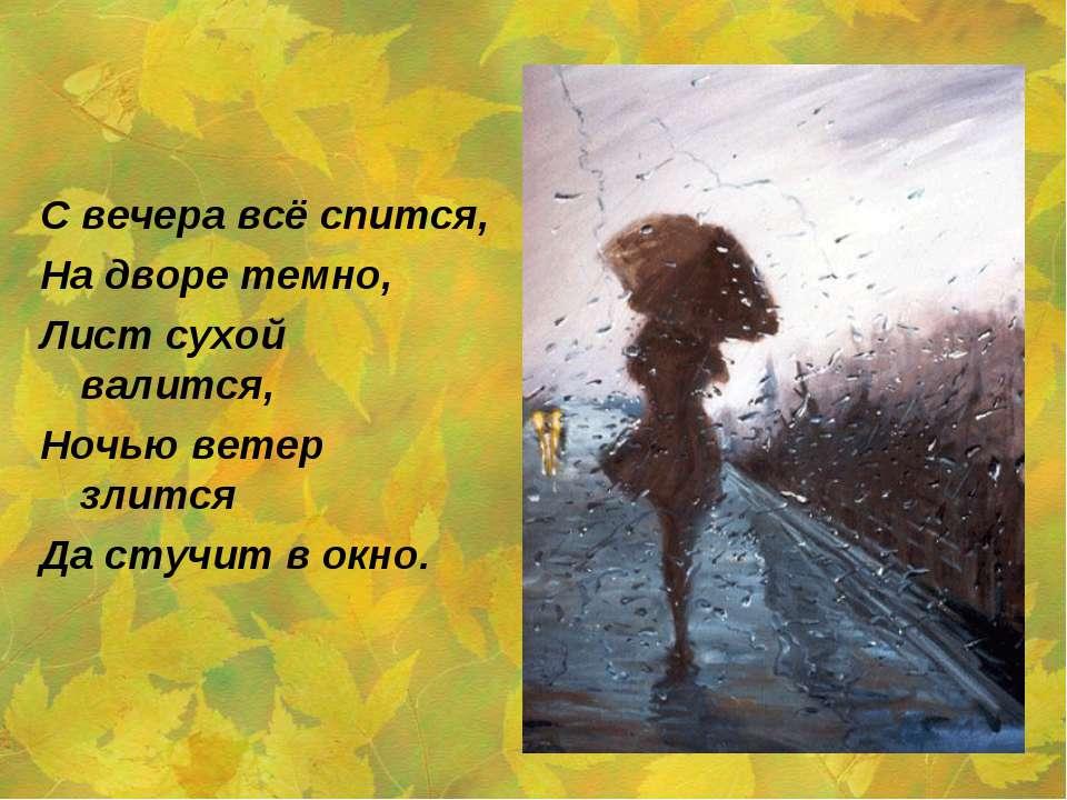 С вечера всё спится, На дворе темно, Лист сухой валится, Ночью ветер злится Д...