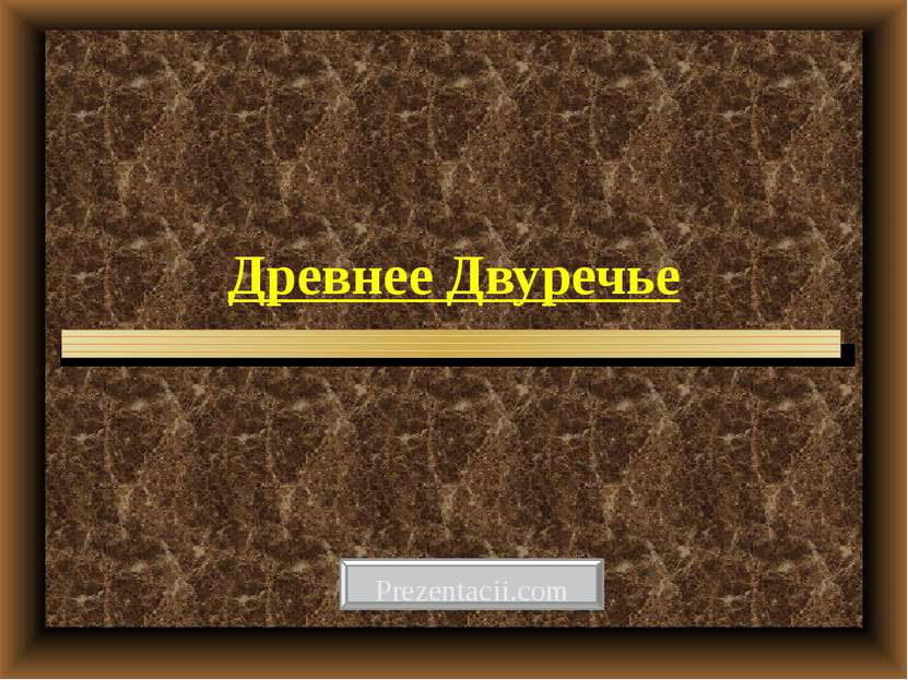 Древнее Двуречье Prezentacii.com