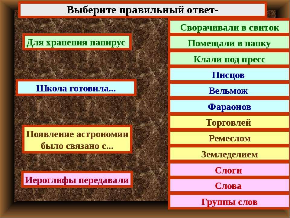 Выберите правильный ответ- Для хранения папирус Школа готовила... Появление а...