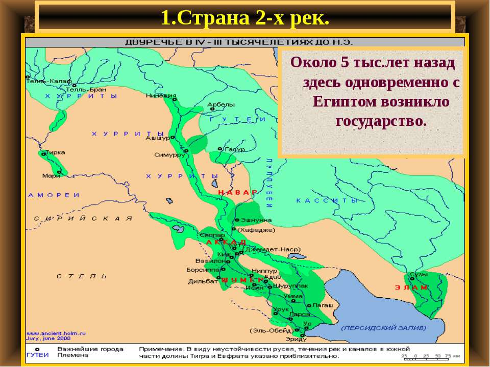 1.Страна 2-х рек. Двуречье-это стра-на,лежащая меж-ду 2-х рек-Тиг-ром и Евфра...