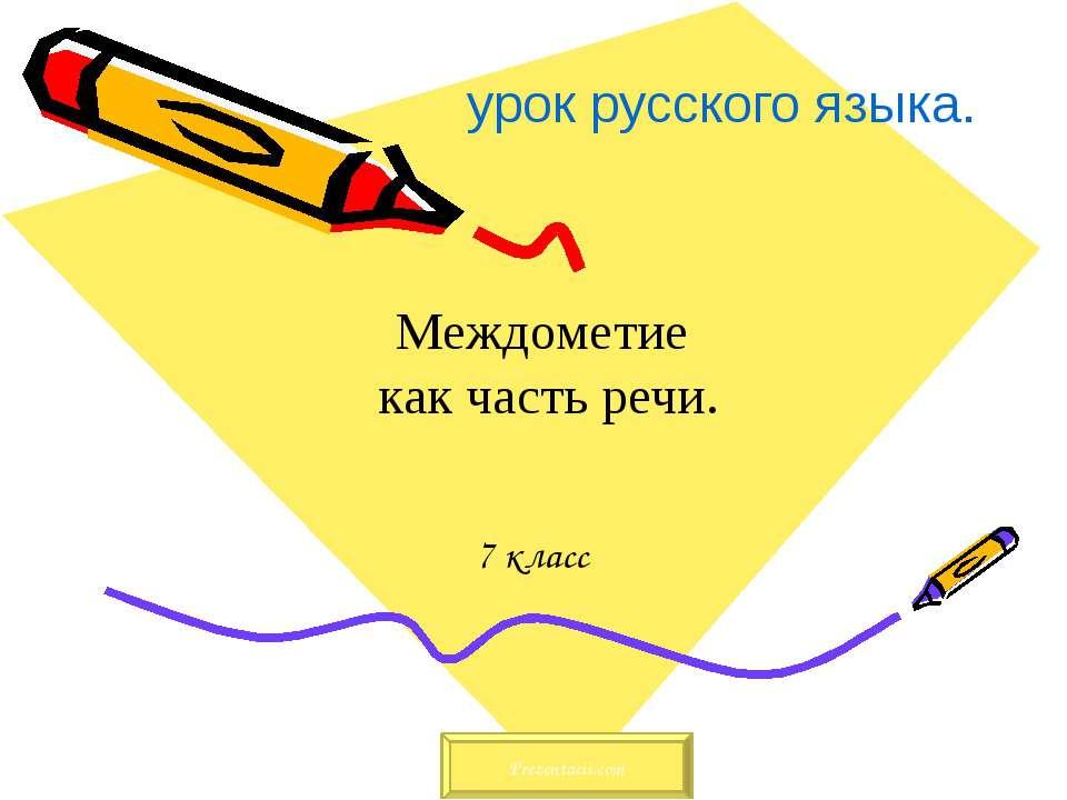 7 класс урок русского языка. Междометие как часть речи.