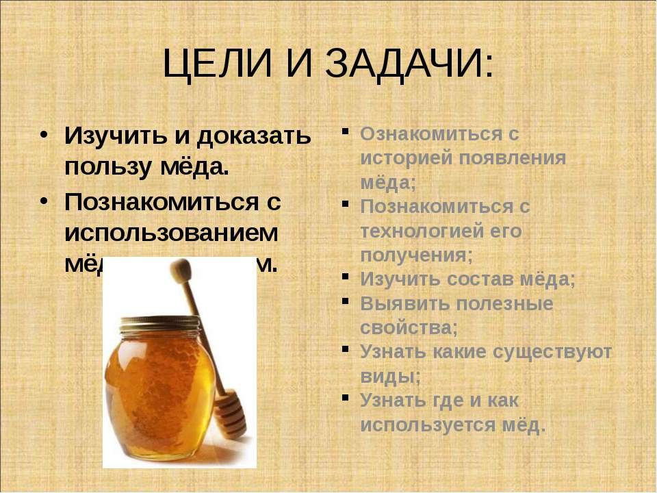 ЦЕЛИ И ЗАДАЧИ: Изучить и доказать пользу мёда. Познакомиться с использованием...