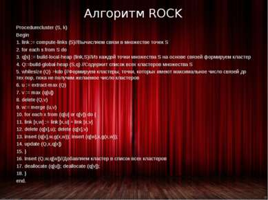 Алгоритм ROCK Procedurecluster (S, k) Begin 1. link := compute-links (S)//Выч...