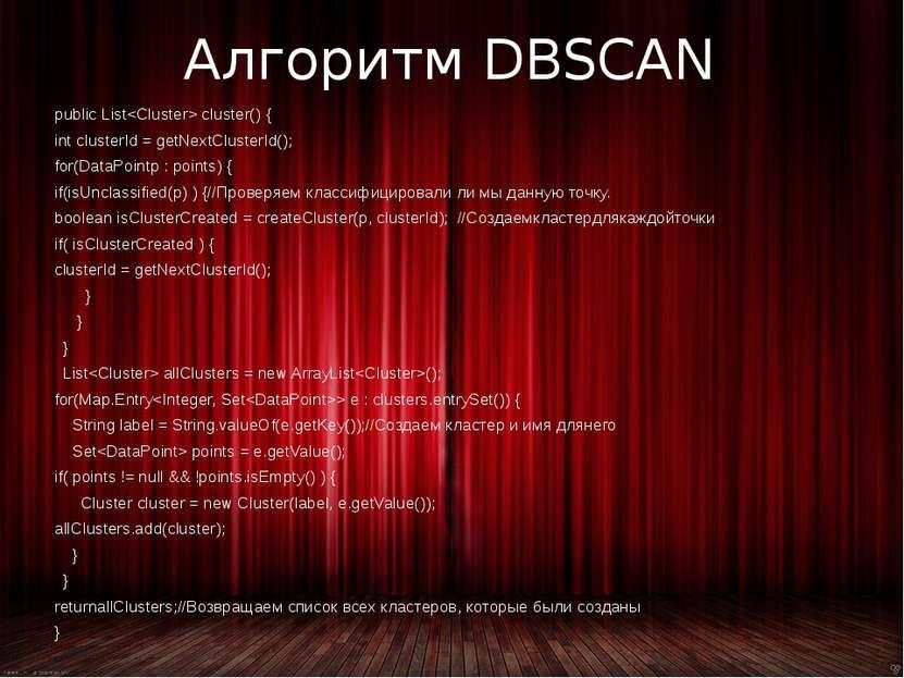 Алгоритм DBSCAN public List<Cluster> cluster() { int clusterId = getNex...