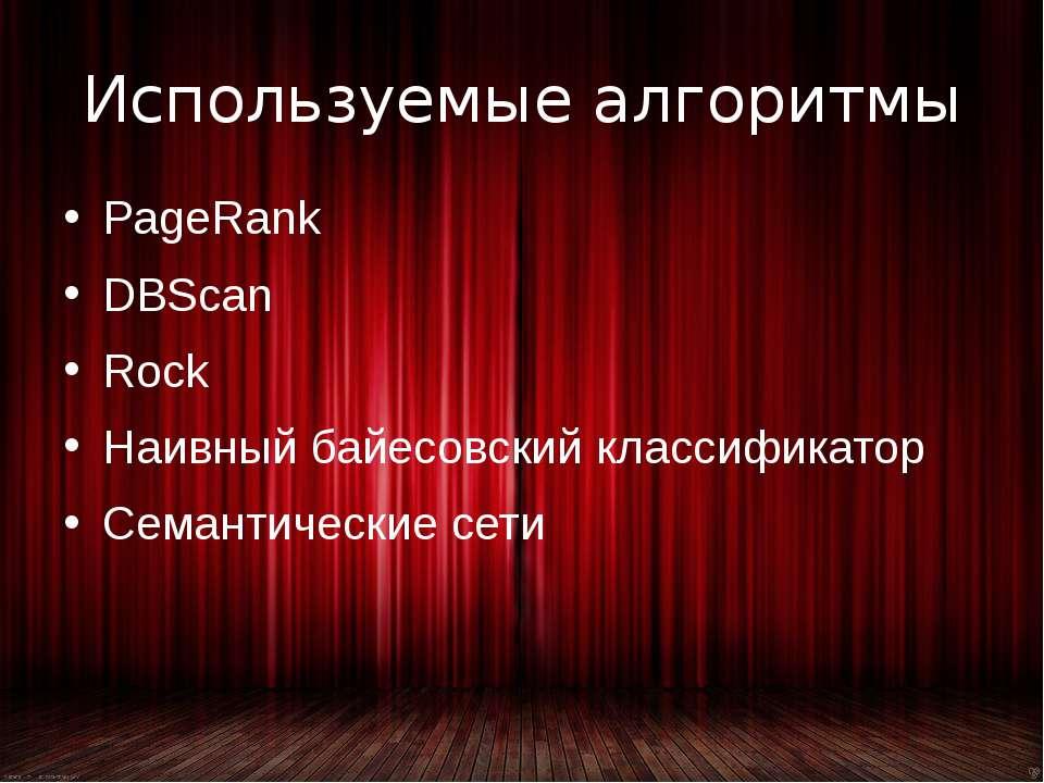 Используемые алгоритмы PageRank DBScan Rock Наивный байесовский классификатор...