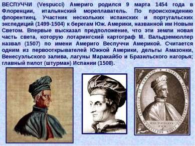 ВЕСПУЧЧИ (Vespucci) Америго родился 9 марта 1454 года в Флоренции, итальянски...