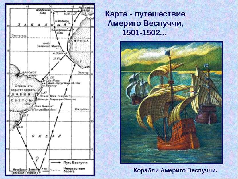 Карта - путешествие Америго Веспуччи, 1501-1502... Корабли Америго Веспуччи.