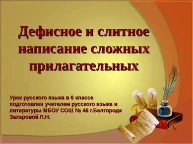 Дефисное и слитное написание сложных прилагательных Урок русского языка в 6 к...