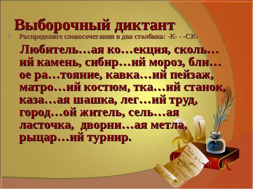 Выборочный диктант Распределите словосочетания в два столбика: -К- - -СК- Люб...