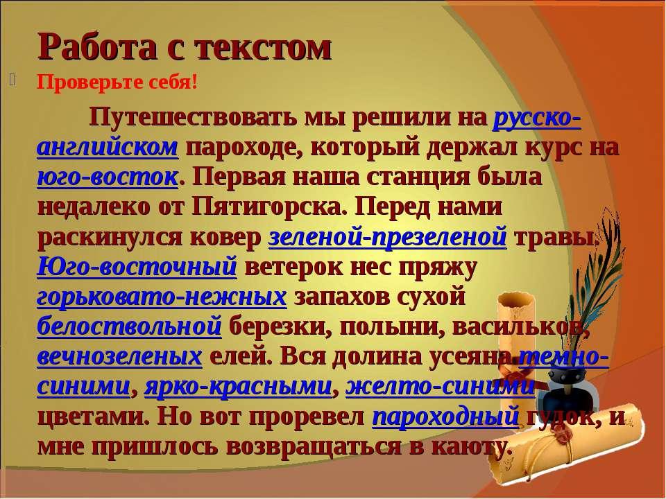 Работа с текстом Проверьте себя! Путешествовать мы решили на русско-английско...