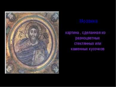 картина , сделанная из разноцветных стеклянных или каменных кусочков Мозаика