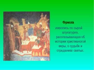 Фреска живопись по сырой штукатурке, рассказывающая об истории христианской в...