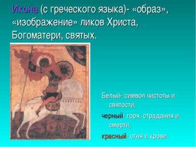 Икона (с греческого языка)- «образ», «изображение» ликов Христа, Богоматери, ...
