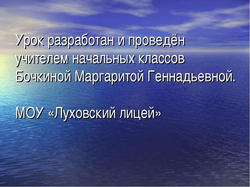Урок разработан и проведён учителем начальных классов Бочкиной Маргаритой Ген...