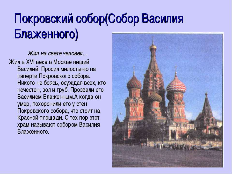 Покровский собор(Собор Василия Блаженного) Жил на свете человек… Жил в XVI ве...